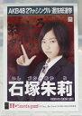 【中古】 AKB48生写真 石塚朱莉 NMB48 研究生AKB48 27thシングル 選抜総選挙 真夏のSounds good!