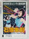 【中古】 AKB48生写真 石塚朱莉 NMB48 チームBIIAKB48 32ndシングル 選抜総選挙 さよならクロール
