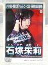 【中古】 AKB48生写真 石塚朱莉 NMB48 チームMAKB48 37thシングル 選抜総選挙 Labrador Retriver