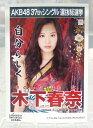 【中古】 AKB48生写真 木下春奈 NMB48 チームBIIAKB48 37thシングル 選抜総選挙 Labrador Retriver