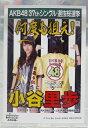 【中古】 AKB48生写真 小谷里歩 NMB48 チームN/AK
