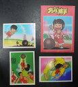 アマダ ダッシュ勝平 コレクションシール 1袋3枚入り 当時もの 80年代 駄菓子屋 昭和レトロ 9