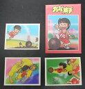 アマダ ダッシュ勝平 コレクションシール 1袋3枚入り 当時もの 80年代 駄菓子屋 昭和レトロ 21