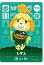 ショッピングどうぶつの森 どうぶつの森 amiiboカード 第3弾 No.215 しずえ【中古】 【任天堂】【Nintendo】