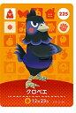 ショッピングどうぶつの森 どうぶつの森 amiiboカード 第3弾 No.225 クロベエ【中古】 【任天堂】【Nintendo】