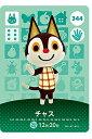ショッピングどうぶつの森 どうぶつの森 amiiboカード 第4弾 No.344 チャス【中古】 【任天堂】【Nintendo】