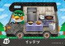 とびだせ どうぶつの森 amiibo+ 32 イッテツ【中古】 【任天堂】【Nintendo】