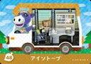 とびだせ どうぶつの森 amiibo+ 48 アイソトープ【中古】 【任天堂】【Nintendo】