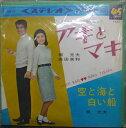 レコード アナログ シングル 梶光夫/高田美和 アキとマキ/白い海と白い船 昭和レトロ