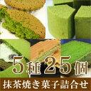 老舗茶舗の京都 宇治抹茶焼き菓子5種25個詰合せ ギフ