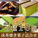【千年の香り 千紀園】老舗茶舗の焼き菓子5種18個詰合せ(京都 宇治抹茶 抹茶 スイーツ 焼き