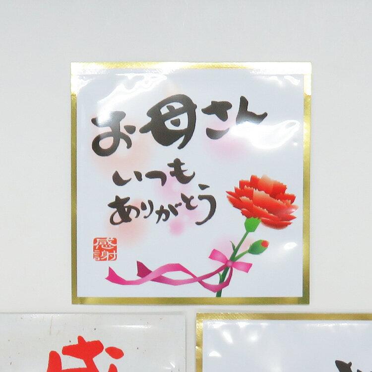 お母さんいつもありがとうメッセージ付き緑茶10g(約2回分)日本茶お茶煎茶玉露緑茶贈物贈り物ギフトメ