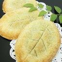 和素材で優しいスウィーツサクサク食感がおいしい♪木の葉パイ 抹茶1袋(2枚入)【のし・包装・手提げ袋不可】