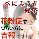 花粉症つらい方に朗報です!べにふうき粉末緑茶(0.5g×20袋)鹿児島県産【メール便配送】