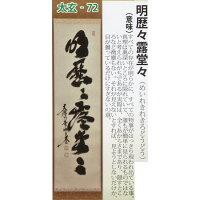 茶道具 掛け軸 軸 一行物 「明歴々露堂々」 大徳寺黄梅院 小林太玄師