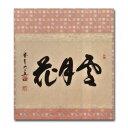茶道具 掛け軸 横物 「雪月花」 大徳寺 三玄院 長谷川大眞師筆