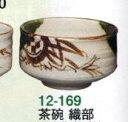 茶碗 通販 通販