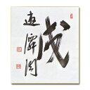 茶道具 色紙『戌仙洞遊』 複製 いぬ せんとうにあそぶ 東福寺本山十六代管長 福島慶道老師