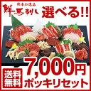 【カナダ産】よりどり7000円ポッキリセット!!