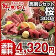菅乃屋馬刺し「桜」10P07Feb16