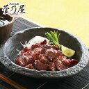 馬肉燻製(あぶり焼)P20Aug16