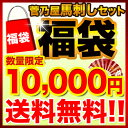 【送料無料】馬刺し福袋10000【同梱可】