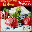 鮮馬刺しセット桜(霜降り100g、赤身100g、タタキ100g)カナダ産05P01Oct16