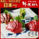 鮮馬刺しセット桜(霜降り100g、赤身100g、タタキ100g)カナダ産