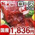 菅乃屋馬刺しロース100g(国産)10P07Feb16