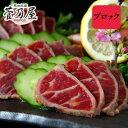 まとめ買い 自家用 馬刺し 肉 熊本 タタキ 1kg 約20人前 馬刺 馬肉 すがのや おつまみ