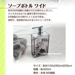 【サリナ】ソープボトル・ワイド420ml:詳細