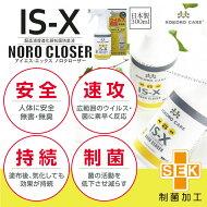 【進化銀】IS-X NORO CLOSER(ノロクローザー)300ml