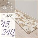 キッチンマット 240cm /ナチュラルリーフ 45×240 (ベージュ/グリーン/ピンク) [ 洗える 日本製 Made in japan ]【_北欧】