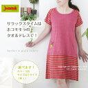 【ホコモモラ】JMビビアナ タオルドレス M/Lサイズ (ブラック/グリーン/ピンク)【】