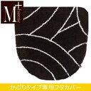 【M+home】ブロンクス かぶりタイプ専用フタカバー ブラウン [北欧風 おしゃれ]【】