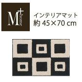 【M+home】フランクリン インテリアマット45×70cm ベージュ【】