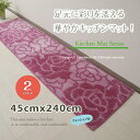 キッチンマット 240cm /リーブルローズ 45×240 (ベージュ/ローズ)【北欧】
