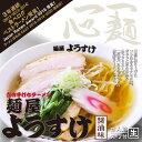 佐野ラーメン 麺屋ようすけ(大)/カミングアウトバラエティ秘密のケンミンSHOWに登場!/あっさり醤