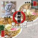 新・佐野ラーメン 田村屋(大)/すっきり醤油ラーメン・あっさり塩ラーメン