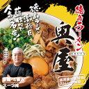 徳島中華そば 奥屋(大)/濃厚醤油豚骨ラーメン 累計40万食突破