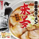 喜多方ラーメン来夢(大)/醤油ラーメン 累計80万食突破