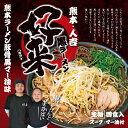 熊本黒ラーメン 好来(大)/豚骨黒マー油ラーメン
