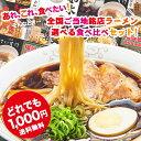 メール便送料無料1000円/全国15の有...