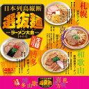 選抜麺/ラーメンセット ラーメン詰め合わせ/札幌ラーメン・博多ラーメン・和歌山ラーメン・喜多方ラーメン