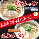 尾道広島ラーメン食べくらべ/醤油ラーメン・豚骨醤油ラーメン