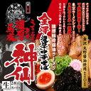 金澤濃厚中華そば 神仙(小)/こってり濃厚豚骨醤油ラーメン 累計20万食突破