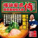 横浜家系 侍(小)/豚骨醤油ラーメン 累計50万食突破