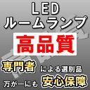 高品質 50系プリウス 12点フルセット LEDルームランプセット SMD ポジション球 ナンバー球 ルームランプ 室内灯 ポジションランプ ナンバーランプ ルームライト ルーム球