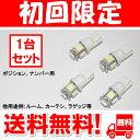 【4個セット】 T10 光量3倍タイプ 15連級 SMD ホワイト マツダ アテンザ GJ系