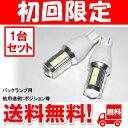 【2個セット】 LED バックランプ T10/T16/T20 Cree フォレスター SJ系 SMD ホワイト 白 バックライト バック球 後期